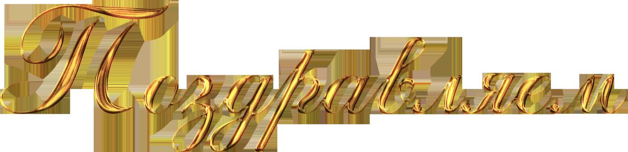 Поздравление надпись с юбилеем